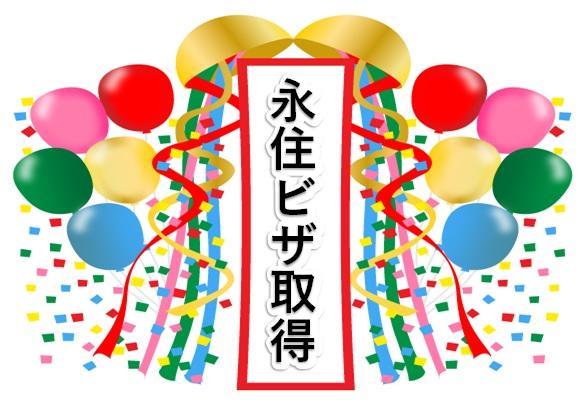 日本の永住権