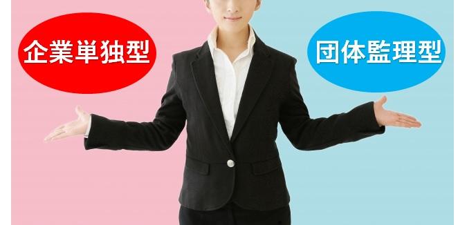 団体監理型と企業単独型