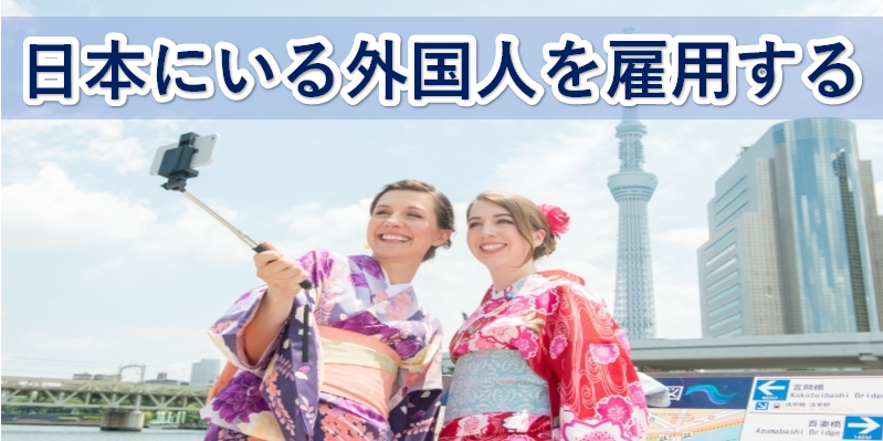 特定技能で日本にいる外国人を雇用