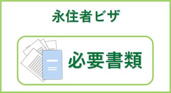 永住権申請(永住ビザ)の必要書類と取得方法を解説! | 特定技能ラボ