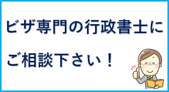 大阪の行政書士